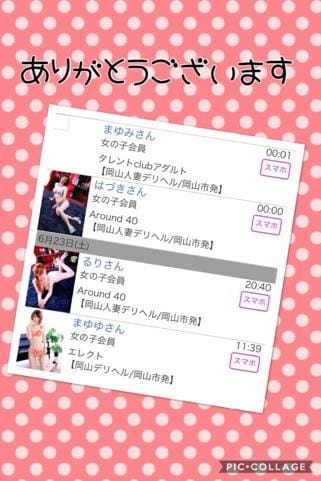 「グループ(*´ー`*)」06/24日(日) 11:14   みはる(エレクト)の写メ・風俗動画