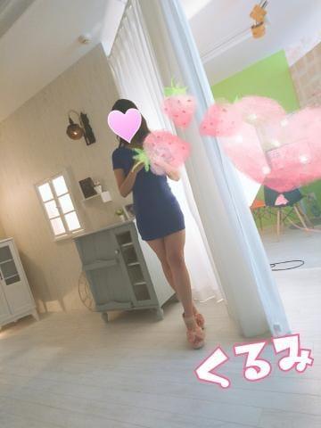 くるみ「お礼?」06/24(日) 15:55   くるみの写メ・風俗動画