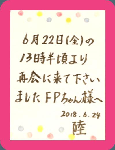 りく「☆想いを込めての恋文です☆」06/24(日) 17:12   りくの写メ・風俗動画