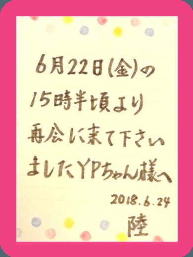 りく「☆想いを込めての恋文です☆」06/24(日) 17:23   りくの写メ・風俗動画