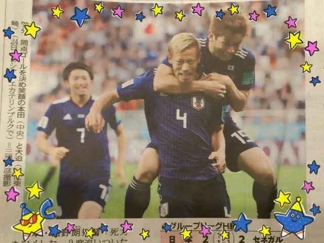 「日本対  セネガル」06/25(月) 12:05 | 高宮まりの写メ・風俗動画
