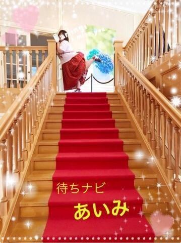 「ご予約ありがとうございます(*^_^*)」06/25日(月) 17:16 | あいみの写メ・風俗動画