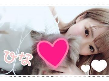 「ありがとう( ◌•v•◌ )」06/25(月) 19:59 | なつみひなの写メ・風俗動画