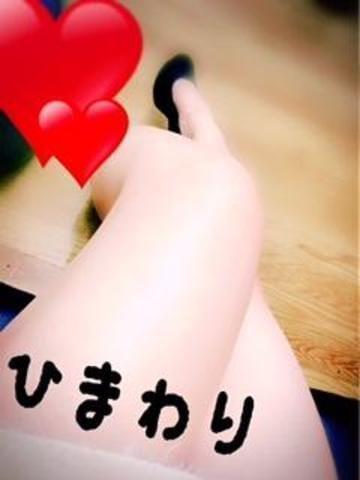 「待機チューだよ♡」06/26(火) 02:52   ひまわりの写メ・風俗動画