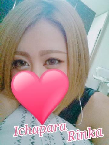 「昨日のお礼?ともぉすぐ出勤?」06/26(火) 17:58 | リンカの写メ・風俗動画