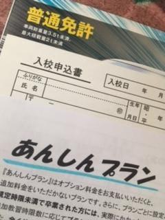 「免許」06/28(木) 13:47 | ひなの写メ・風俗動画