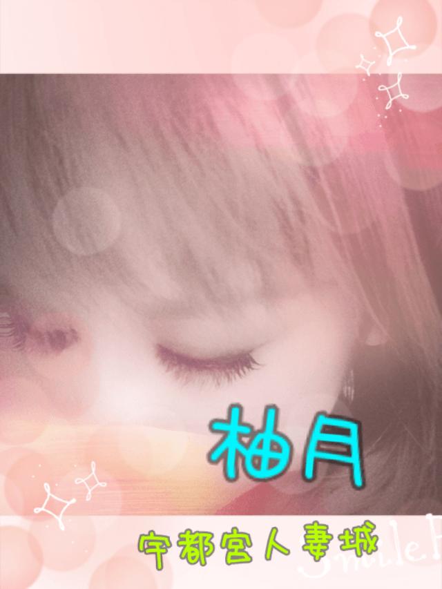 「出勤しまーす...」06/28(木) 17:55   柚月の写メ・風俗動画
