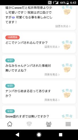 「ねぇねぇ見てこれー!」06/29日(金) 07:10 | みなみの写メ・風俗動画