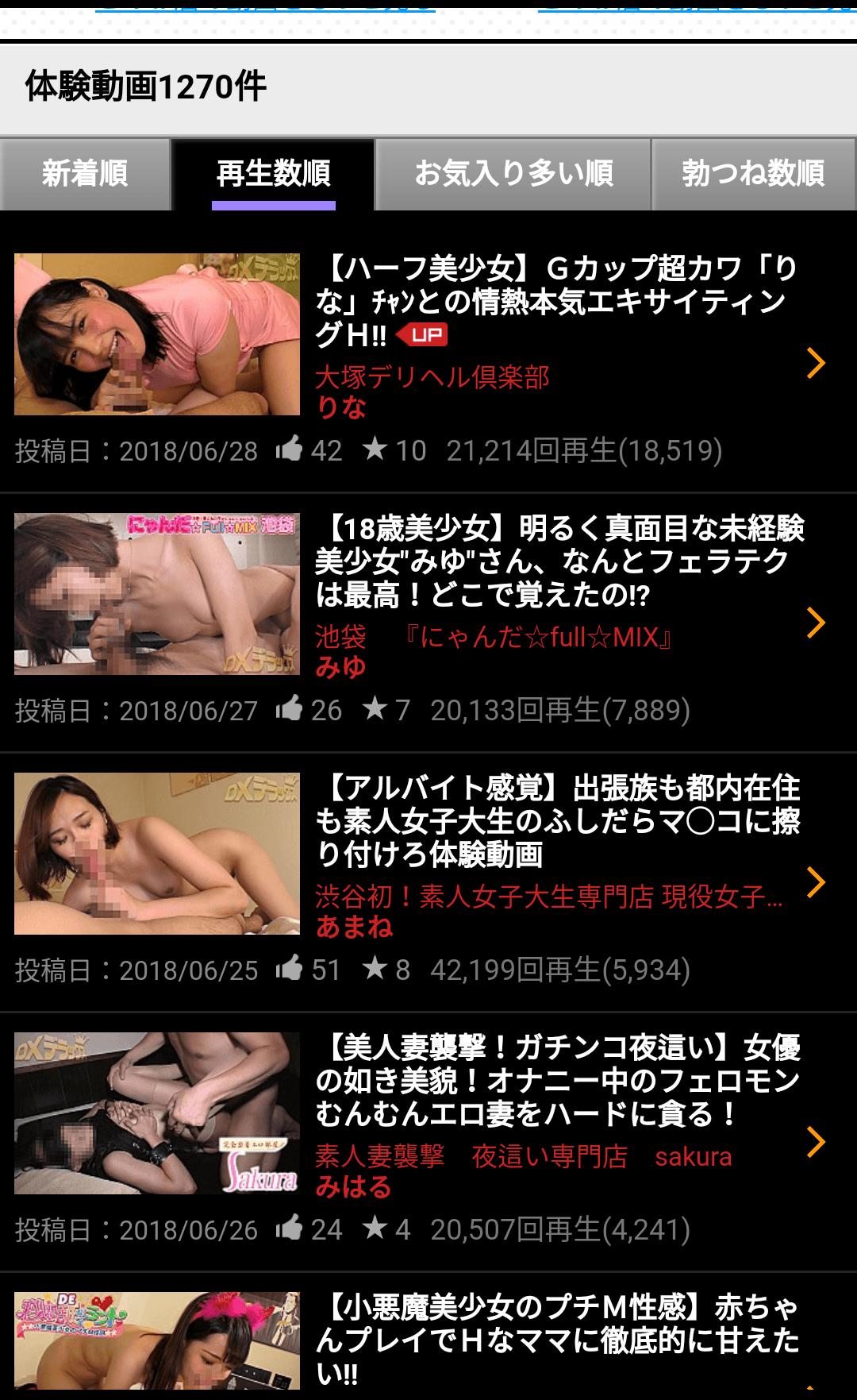 「再生順♪」06/29日(金) 13:07 | りなの写メ・風俗動画