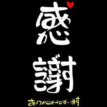「昨晩のお礼♡♡♡」06/29(金) 13:55 | ★☆保坂あみ☆★の写メ・風俗動画