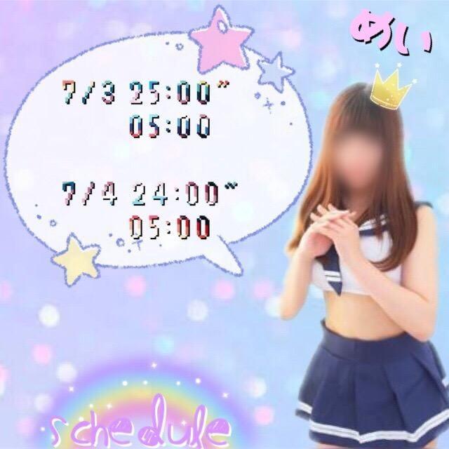 「よてい」07/03日(火) 03:04 | めい【池袋店】の写メ・風俗動画