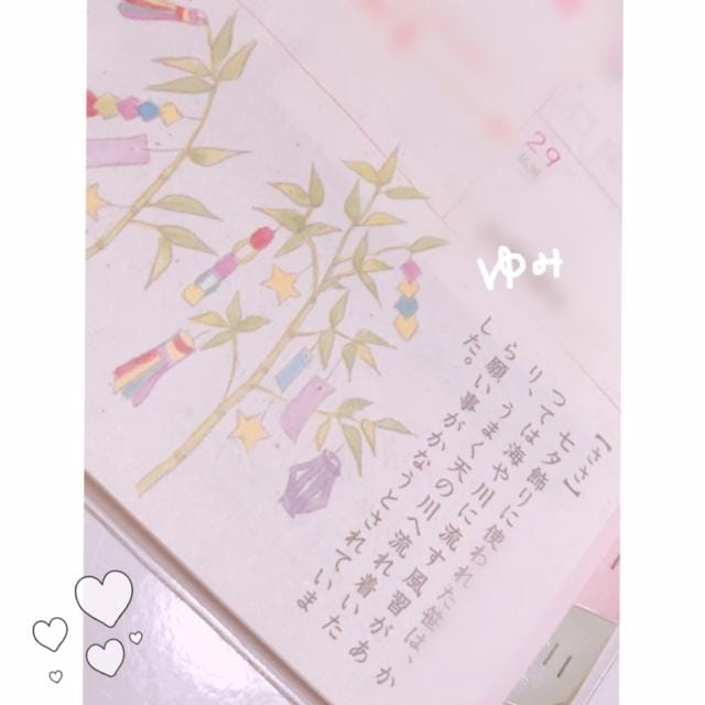 「お礼です」07/07(土) 21:03 | 藤村ゆみの写メ・風俗動画