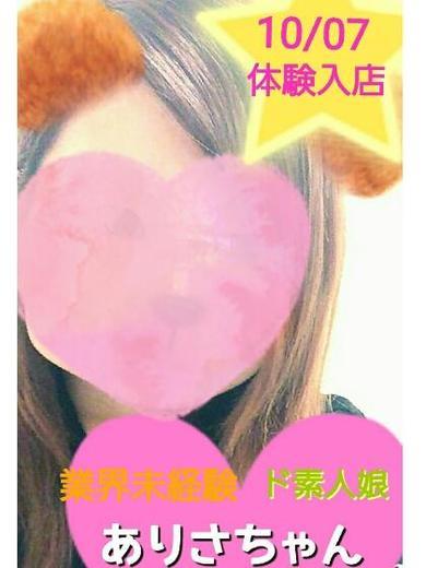 「お礼♥」12/26(月) 13:54 | ありさの写メ・風俗動画