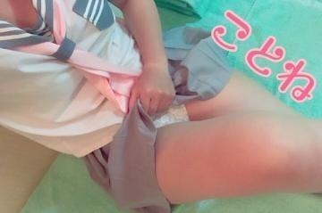 「がっっっこう!」07/10(火) 16:30   コトネの写メ・風俗動画