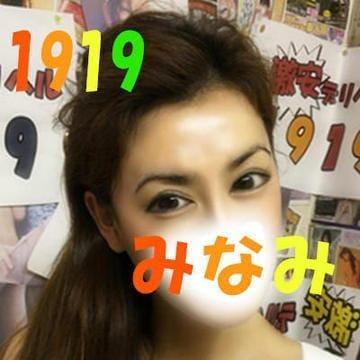みなみ「夜の蒲田は騒がしい???」07/12(木) 03:56 | みなみの写メ・風俗動画