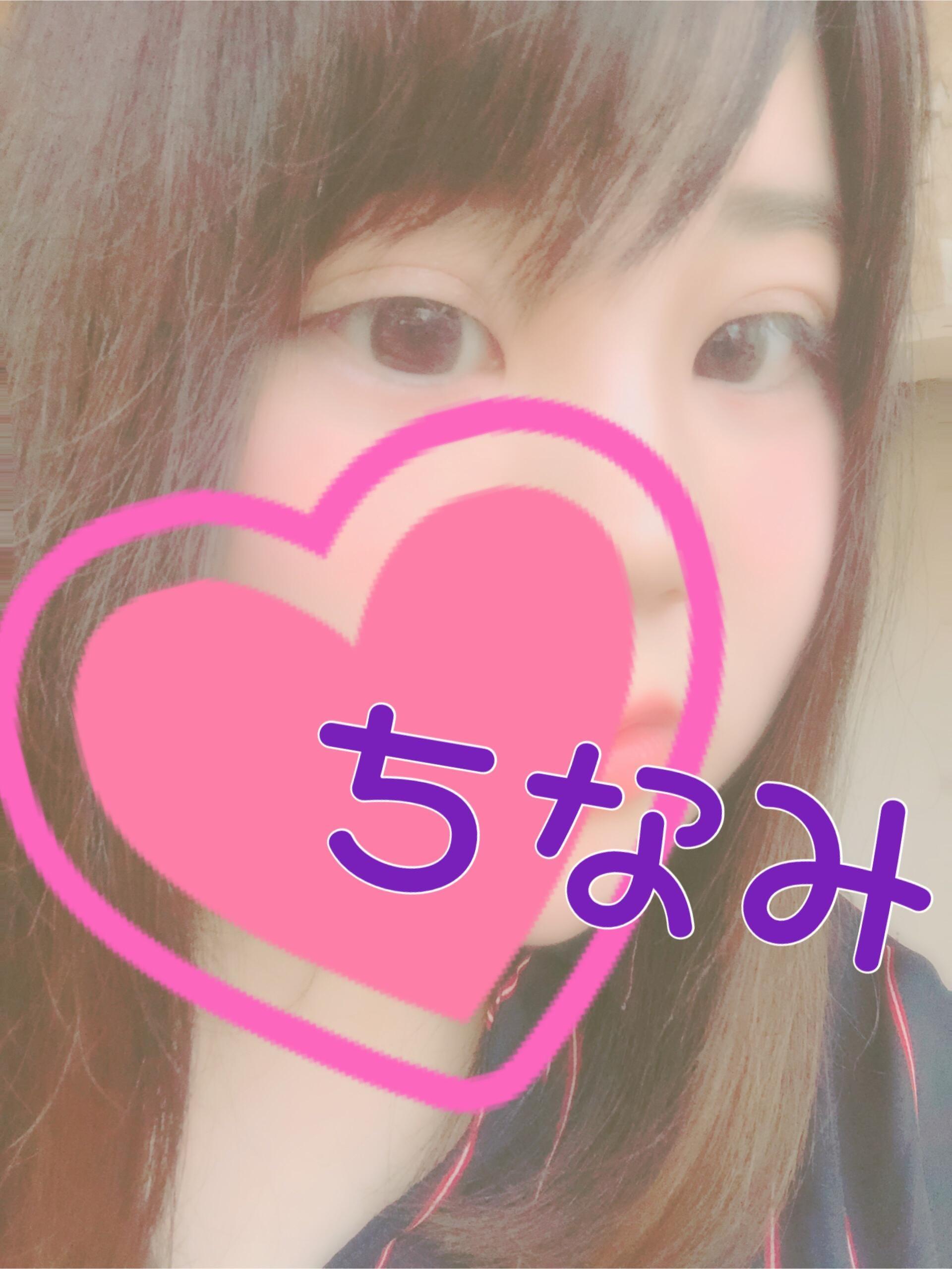 「おやすーみ!」07/15(日) 19:38   ちなみの写メ・風俗動画