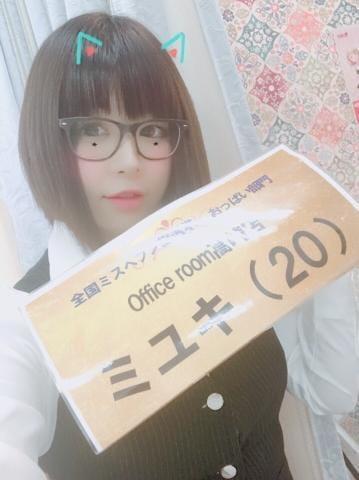 ミユキ「[お題]from:わたあめさん」07/15(日) 20:04 | ミユキの写メ・風俗動画
