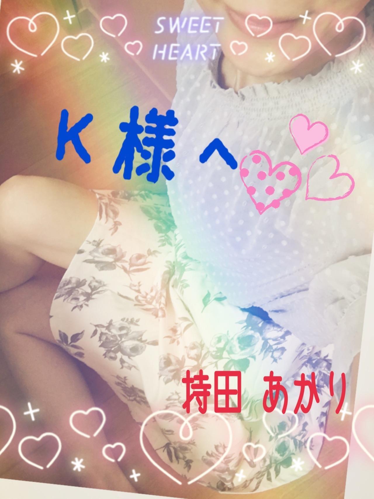 「昨日のお礼です☆K様☆」07/16日(月) 08:30 | 持田あかりの写メ・風俗動画
