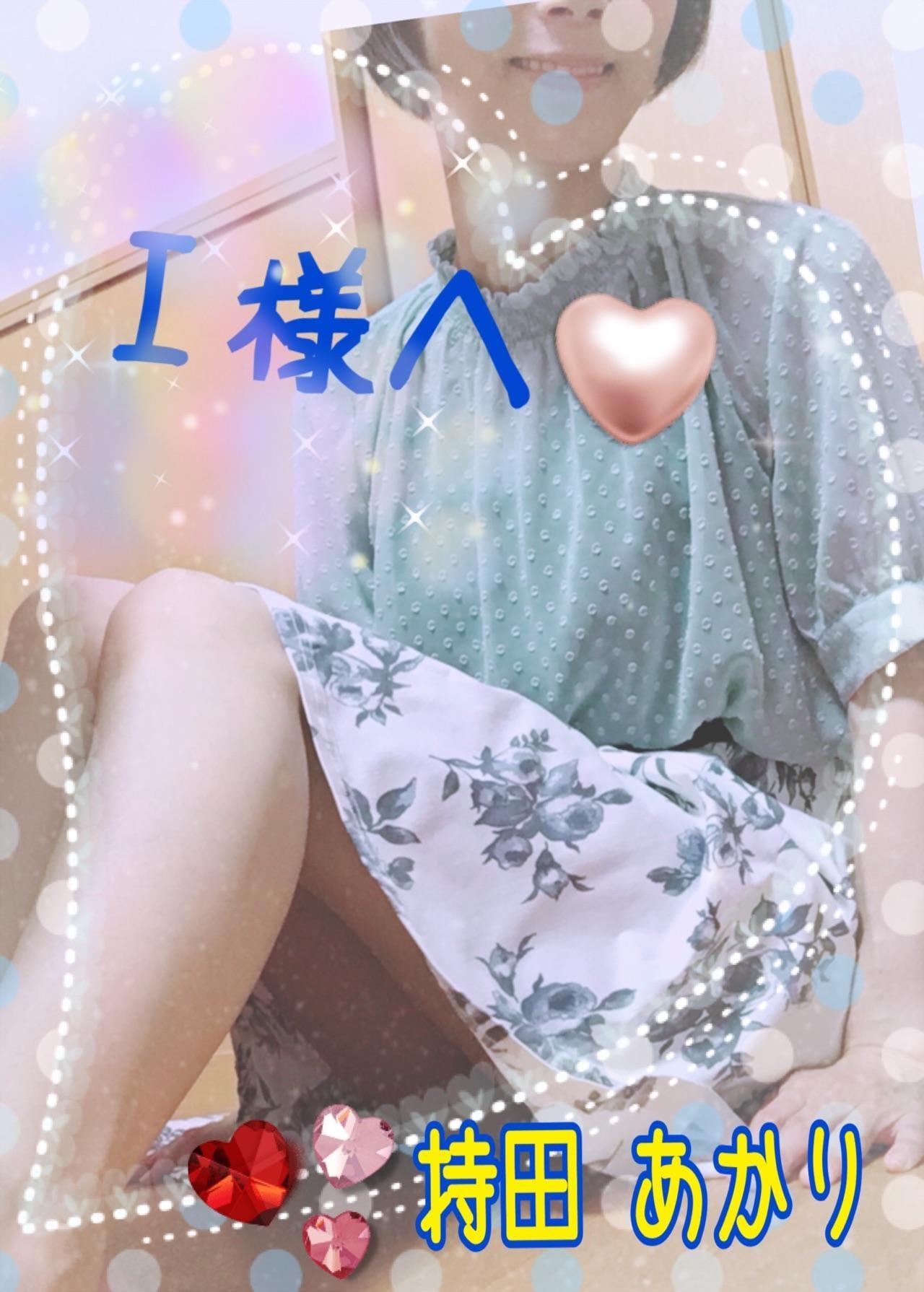 「昨日のお礼です☆I様☆」07/16日(月) 08:32 | 持田あかりの写メ・風俗動画