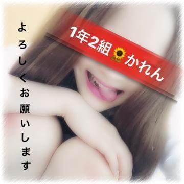 「?出勤?」07/16(月) 14:00 | かれん☆華麗なロリ生徒の写メ・風俗動画