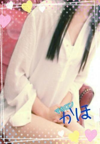 かほ「出勤したよっ★」07/16(月) 16:03 | かほの写メ・風俗動画