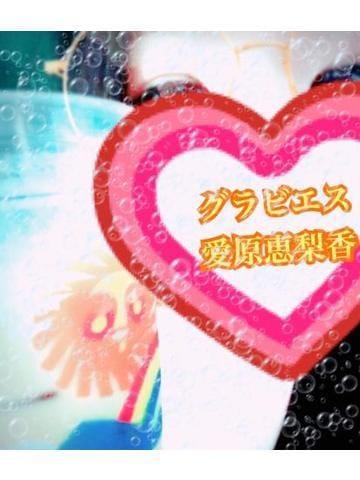 愛原 恵梨香(あいはらえりか)「こんにちわ♡」07/16(月) 20:11 | 愛原 恵梨香(あいはらえりか)の写メ・風俗動画