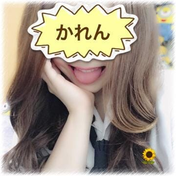 「ありがとう?」07/16(月) 20:37 | かれん☆華麗なロリ生徒の写メ・風俗動画