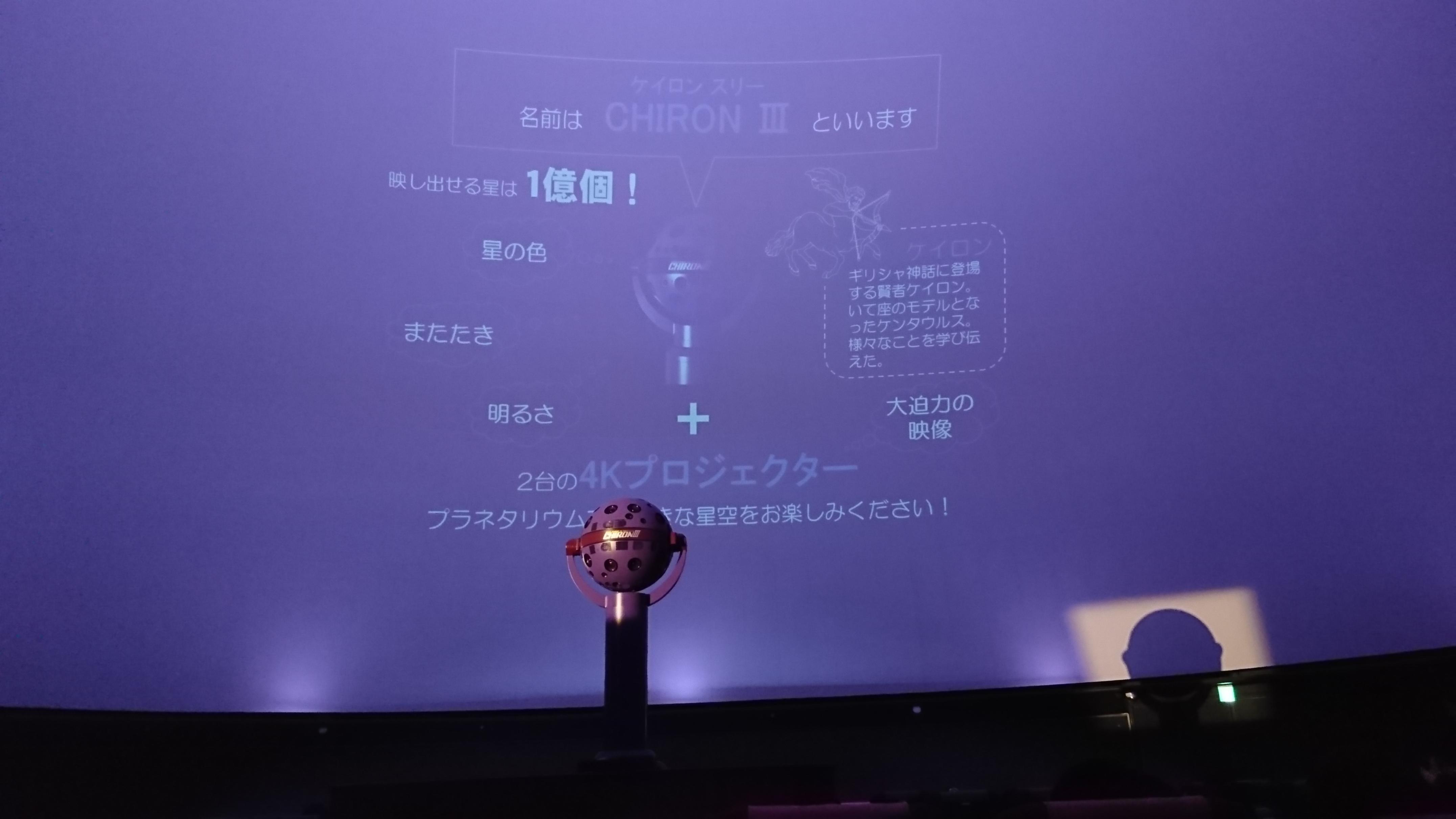 あゆか「プラネタリウムへ2」07/16(月) 23:04 | あゆかの写メ・風俗動画