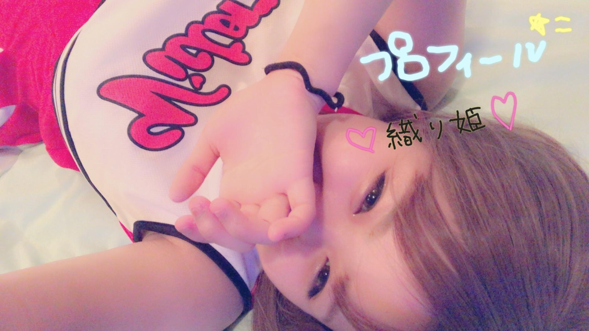 「退勤」07/17(火) 03:29 | 織り姫/おりひめの写メ・風俗動画