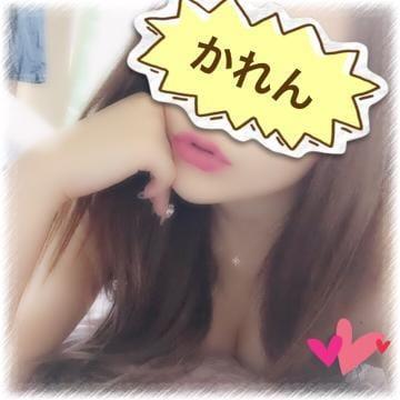 「おはよう?」07/17(火) 09:22 | かれん☆華麗なロリ生徒の写メ・風俗動画