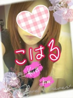 小春「○しゅっきん♡」07/17(火) 14:41 | 小春の写メ・風俗動画