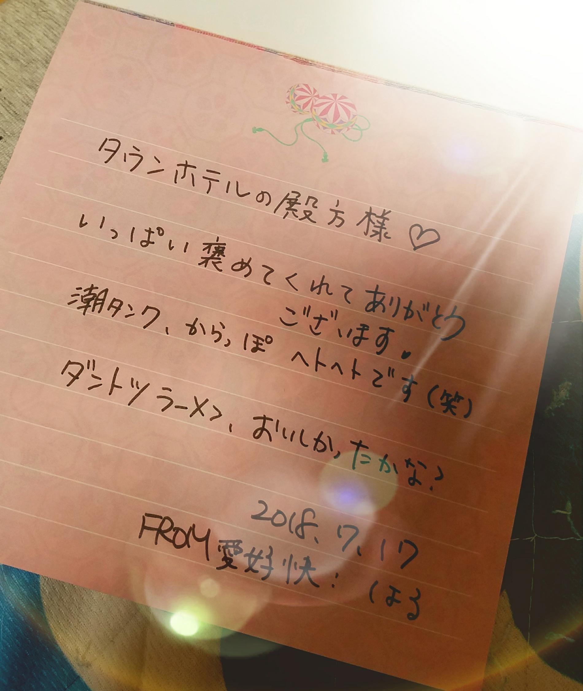 ★夢咲 はる★「タウンホテルの殿方様」07/17(火) 21:18   ★夢咲 はる★の写メ・風俗動画