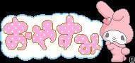 「おやすみ?」07/18(水) 01:10 | 天使りりあの写メ・風俗動画