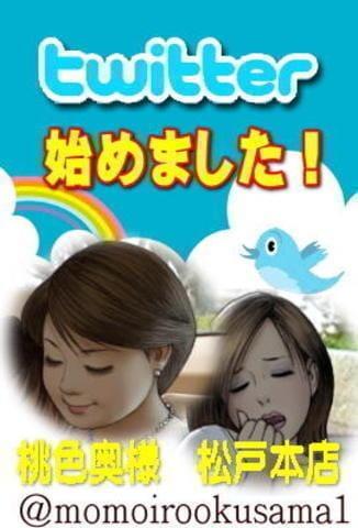 「桃色奥様 松戸本店で遊ぼ☆」07/18日(水) 17:16   松戸本店店長の写メ・風俗動画