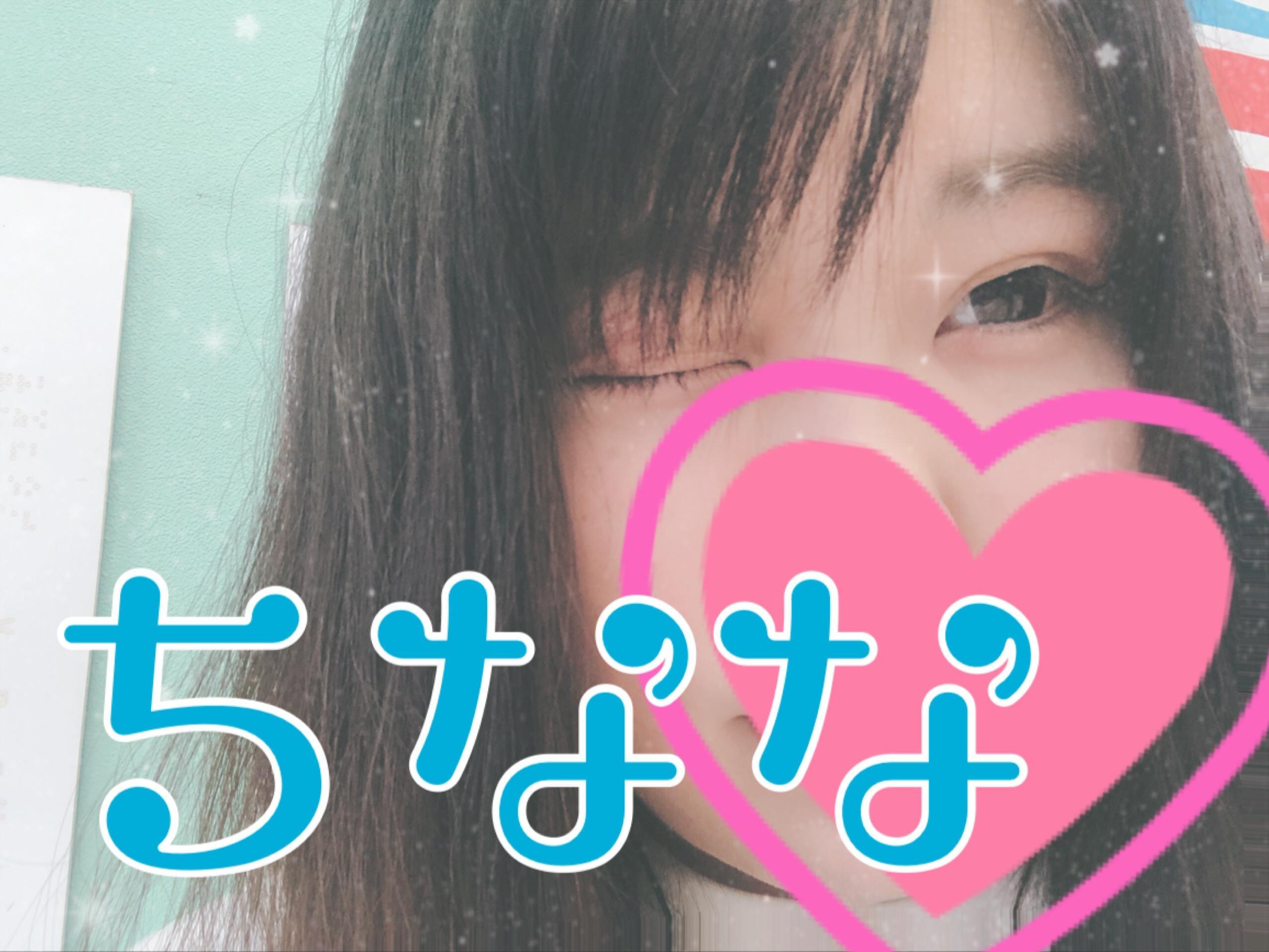 「待機だよ✧*̣̩⋆̩☽⋆゜」07/18日(水) 19:25 | ちななの写メ・風俗動画