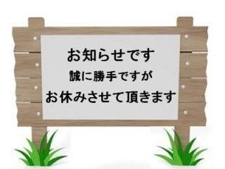 「都合によりお休みさせて頂きます!Σ(×_×;)!」07/19(木) 08:30 | のりこの写メ・風俗動画