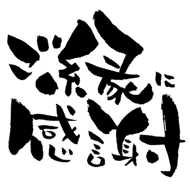 かれん「先程のお礼です」07/19(木) 13:15 | かれんの写メ・風俗動画