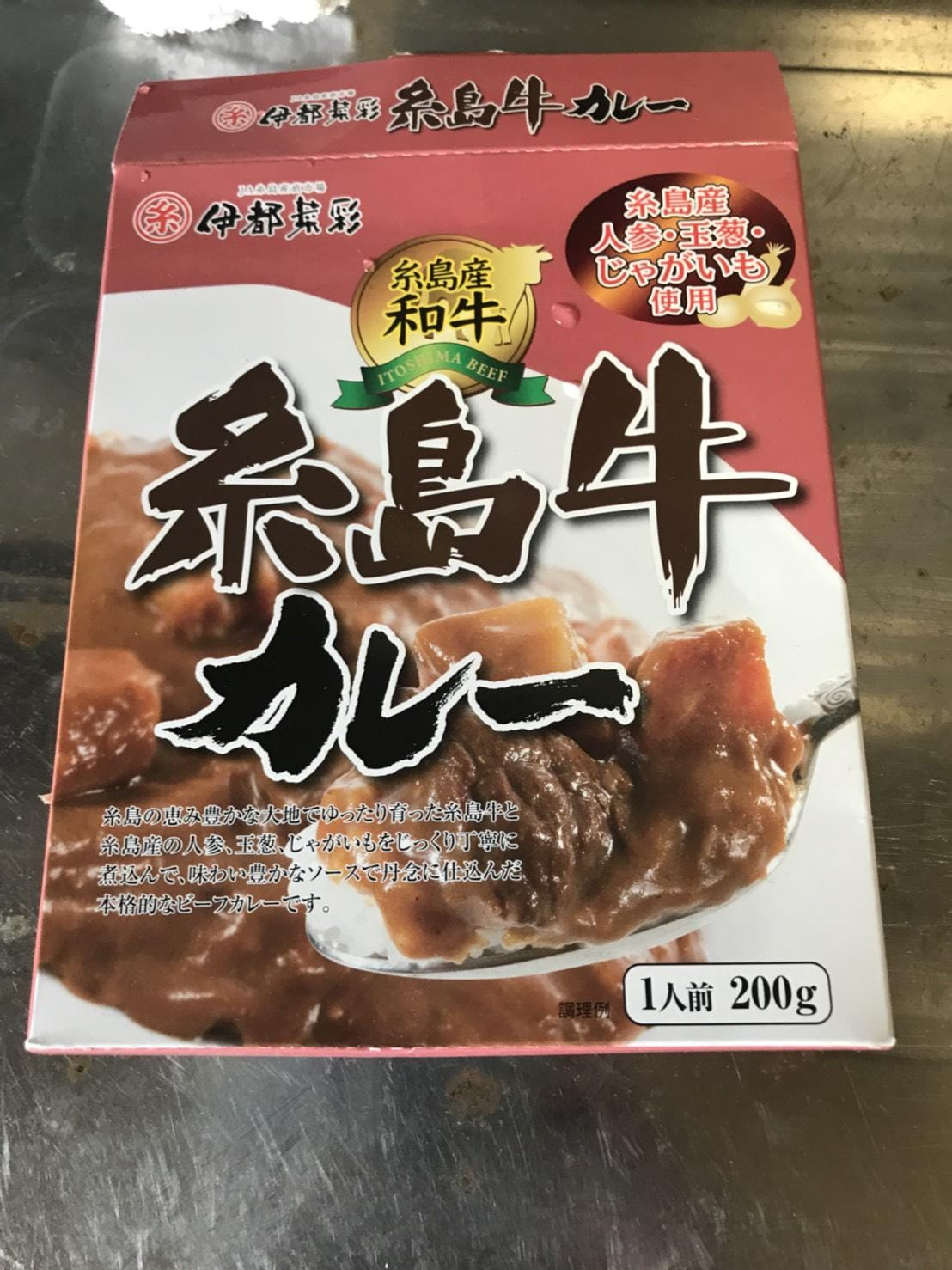 ☆メイサ☆MEISA☆「糸島牛カレー」07/19(木) 17:03   ☆メイサ☆MEISA☆の写メ・風俗動画