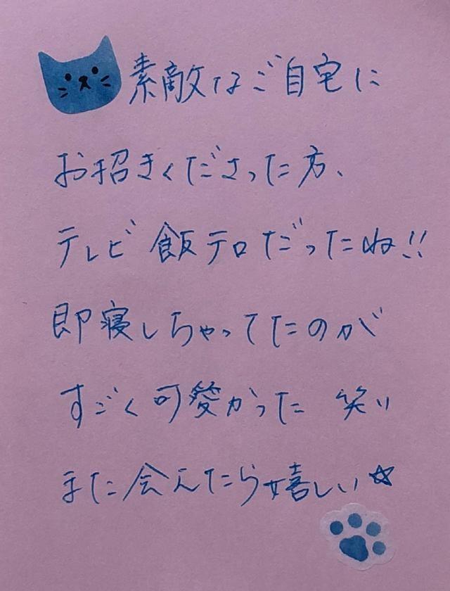 「6月10日 お礼?ヽ(??」07/19(木) 19:24 | さなの写メ・風俗動画
