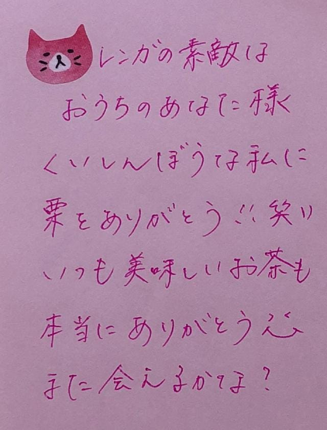 「6月10日 お礼?ヽ(??」07/19(木) 20:52 | さなの写メ・風俗動画