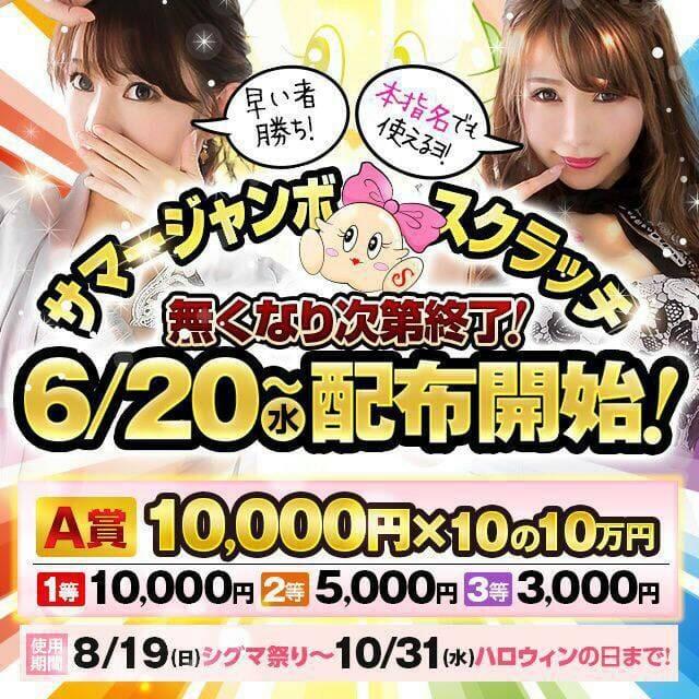 ナオミ「EVENT情報!」07/19(木) 21:44 | ナオミの写メ・風俗動画