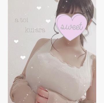 「勉強中?」07/20(金) 02:38 | 倉貴くららの写メ・風俗動画