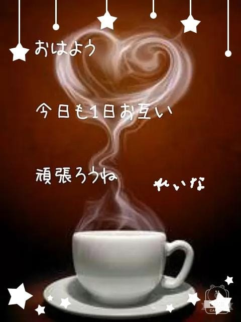「おはようございます」07/20(金) 07:44 | れいなの写メ・風俗動画