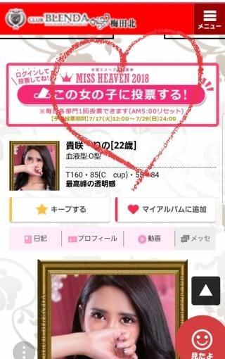 「ミスヘブン総選挙♡」07/20(金) 08:16   貴咲 りのの写メ・風俗動画
