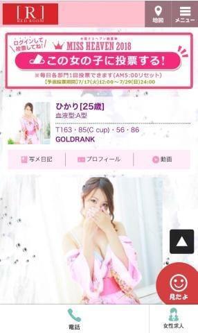 「♡ポチ活のご協力願い♡」07/20(金) 11:33 | ひかりの写メ・風俗動画