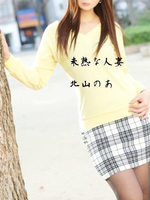 北山 のあ「noa@出勤」07/20(金) 21:02 | 北山 のあの写メ・風俗動画