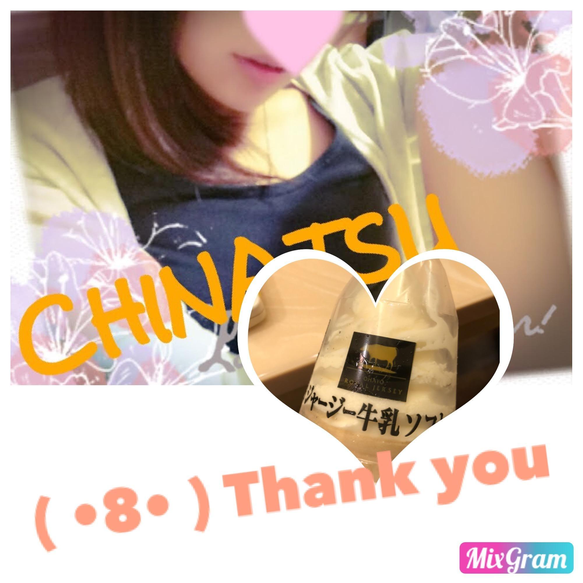 「Thanks…*」07/21日(土) 05:32 | 千夏-ちなつの写メ・風俗動画