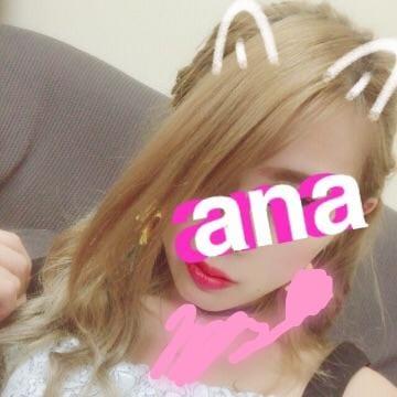 アナ「退勤」07/21(土) 10:22 | アナの写メ・風俗動画