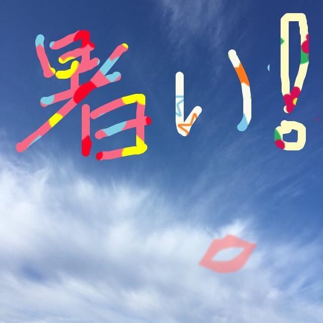 「暑いよん」07/21日(土) 12:14   まきの写メ・風俗動画