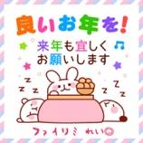 「大晦日」12/31(土) 17:37 | ☆れい☆の写メ・風俗動画